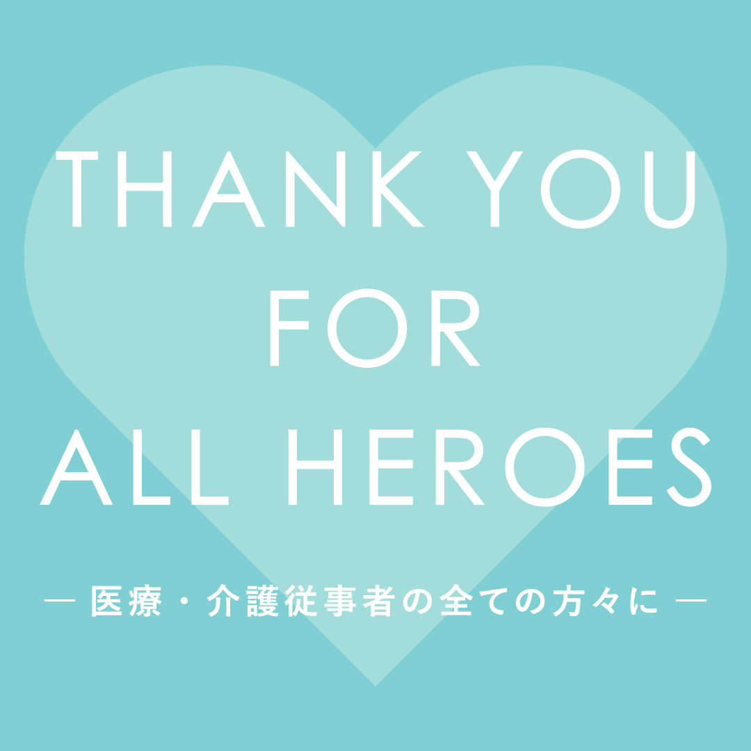 『THANK YOU FOR ALL HEROES』~医療・介護従事者の全ての方々に~